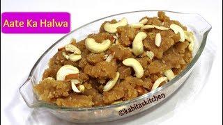 Aate ka Halwa Recipe  आट क हलव  How to make Perfect Aata Halwa  Atta Sheera  kabitaskitchen