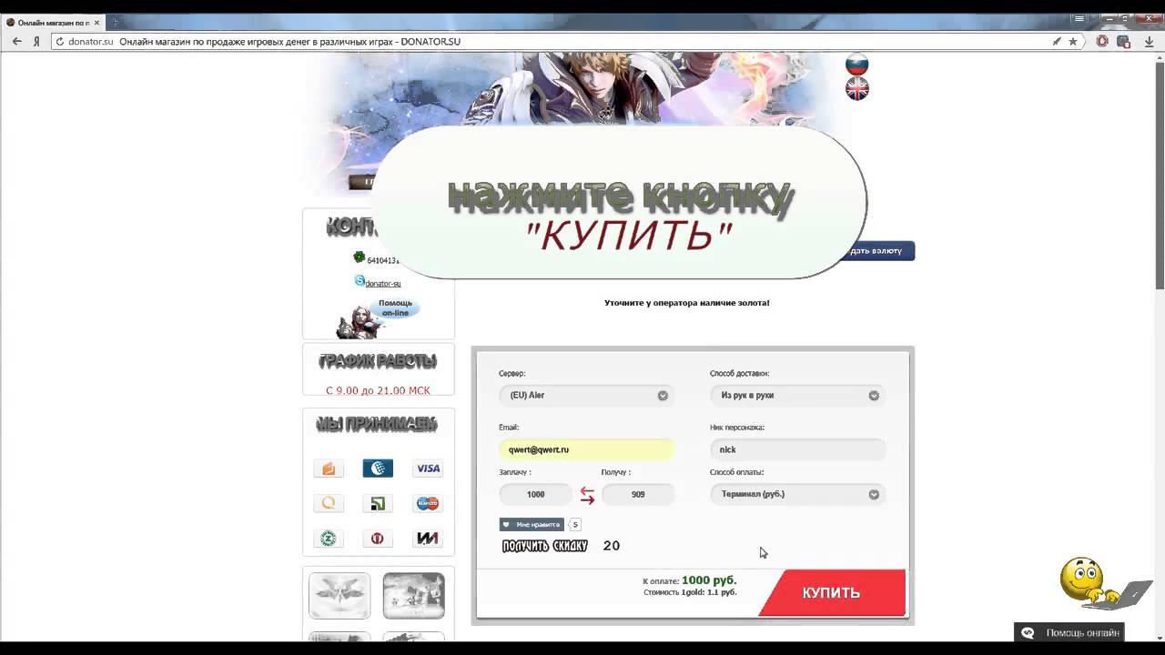 Online store veys. Ru. Покупка адены на серверах. Купить адену lineage 2 классик. Купить адену lineage 2 классик.