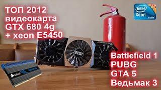 Нагрузит ли на 100% Xeon e5450 s775 Топ видеокарту 2012 GTX 680 ??