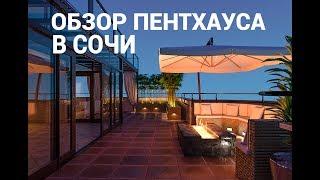 Ремонт квартир в Сочи | Обзор пентхауса