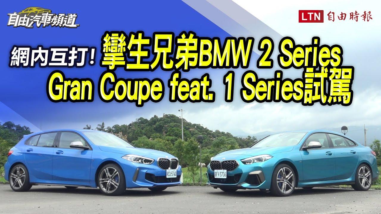 肖年郎的煩惱 空間實測,差10萬元!BMW 2GC、1 Series怎麼選!?