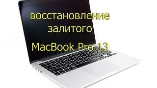 Восстанавливаем залитый MacBook (часть 2)(Всем привет, данное видео является продолжением предыдущего видео http://youtu.be/LTV8ukyU3mc где мы пытались восстано..., 2014-11-11T21:39:12.000Z)