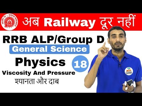9:00 AM RRB ALP/Group D I General Science by Vivek Sir | Viscosity |अब Railway दूर नहीं I Day#18