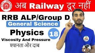 9:00 AM RRB ALP/Group D I General Science by Vivek Sir   Viscosity  अब Railway दूर नहीं I Day#18