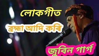 Brahma adi kori | lokogeet | Zubeen garg |