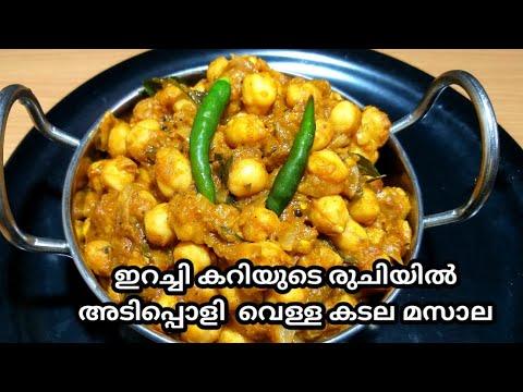 ഇറച്ചി-കറിയുടെ-രുചിയിൽ-വെള്ളക്കടല-മസാല||chana-masala||vellakadala-masala||chickpea-masala