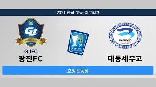 서울광진U-18 VS 서울대동세무고