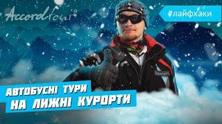 Горнолыжный курорт Прокат Экскурсии Термальные источники Катание на лыжах с Аккорд тур
