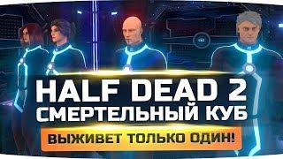 ВЫЖИВЕТ ТОЛЬКО ОДИН ● СМЕРТЕЛЬНЫЙ ЛАБИРИНТ ● Half Dead 2