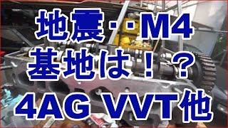 地震‥基地は!? AE111 4AG VVT? S30修理