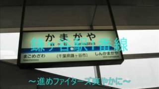 東武野田線新鎌ヶ谷駅・鎌ヶ谷駅新発車メロディー