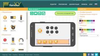 ESP8266 и RemoteXY для управления с мобильного приложения