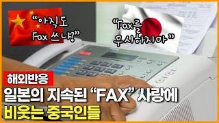[해외반응]일본의 지속된 FAX 사랑에 비웃는 중국인들