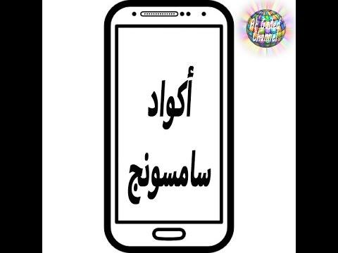 أكواد خاصة بهواتف سامسونج يجهل الكثير من المستخدمين بها