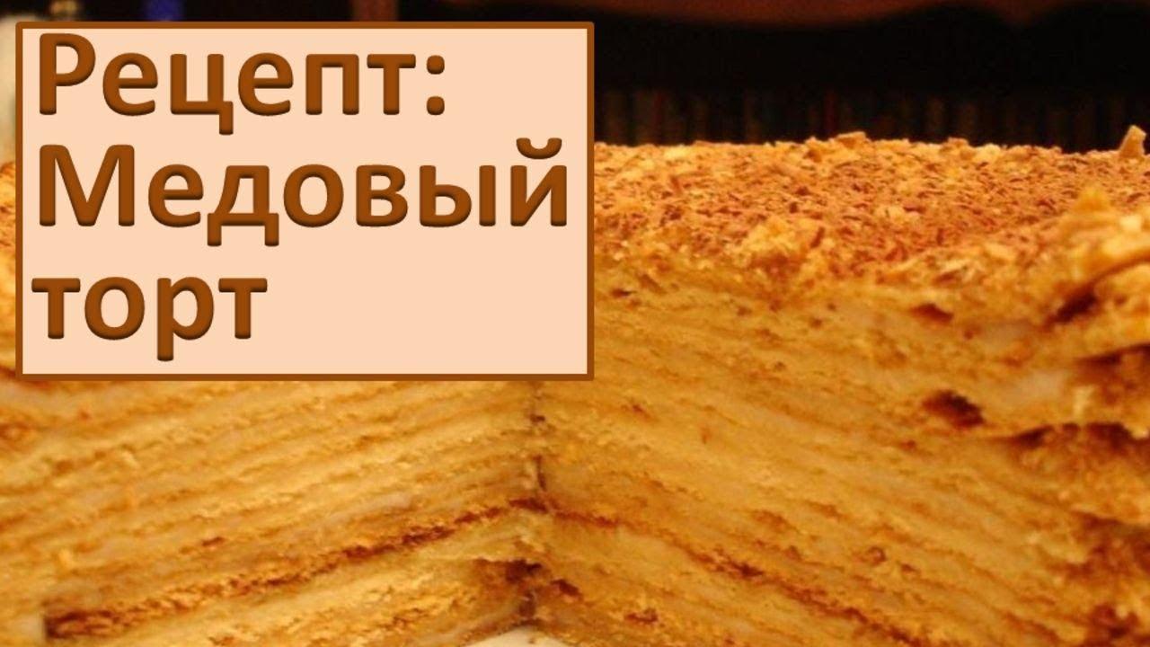 Торт из готовых медовых коржей рецепт пошагово