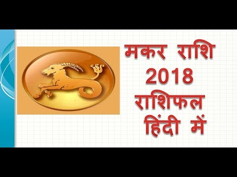 Makar Rashifal 2018, मकर राशिफल 2018 - हिंदी   Makar rashi 2018 rashifal in hindi