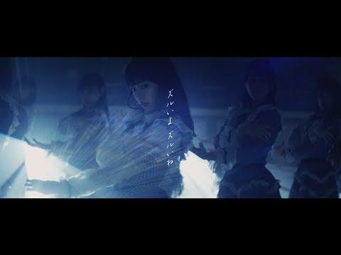 =LOVE(イコールラブ)/ ズルいよ ズルいね【MV full】