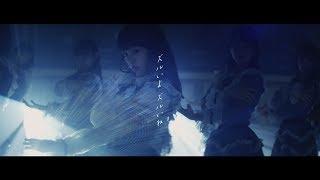 =LOVE(イコールラブ) /「ズルいよ ズルいね」【MV full】