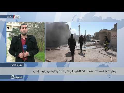 قتلى وجرحى في قصف لميليشيا أسد الطائفية على خان شيخون بإدلب - سوريا