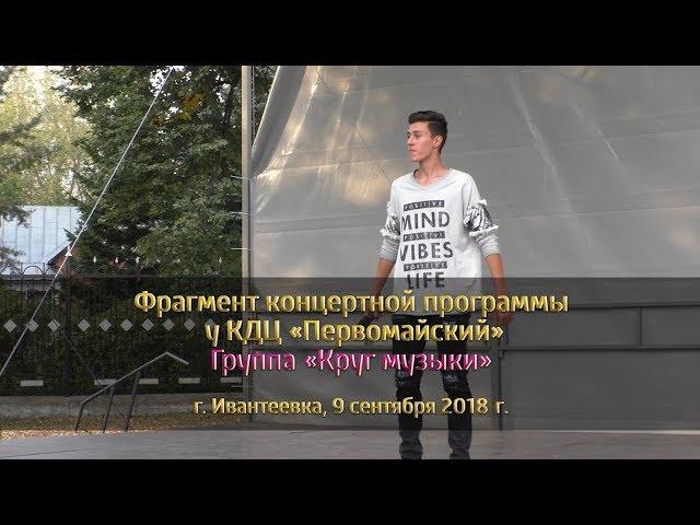Выступление группы «Круг музыки» Часть 2. 09.09.2018