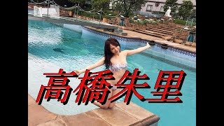 チャンネル登録と評価をお願いします。【関連動画】 ・AKB48グループド...