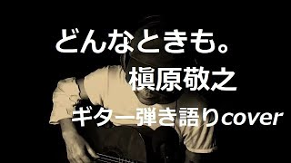 槇原敬之さんの「どんなときも。」を歌ってみました・・♪ 作詞・作曲:...