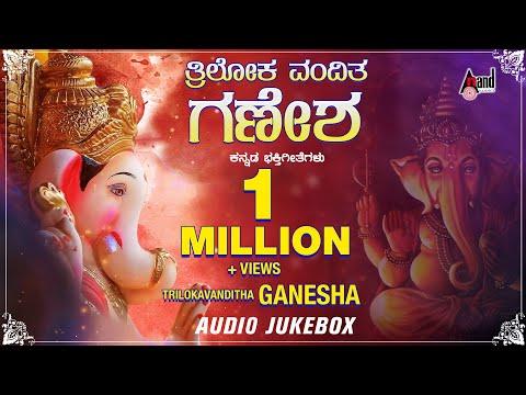 trilokavanditha-ganesha-|-lord-ganesha-kannada-devotional-songs-|-kannada-audio-jukebox-2019