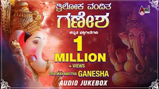 Trilokavanditha Ganesha | Lord Ganesha Kannada Devotional Songs | Kannada Audio Jukebox 2019