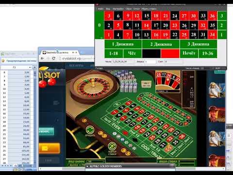 Как не проиграть в казино? Работа спецутилиты+программы