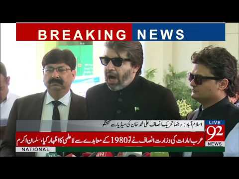 Ali Muhammad Khan Media Talk Outside Supreme Court Islamabad - 20 July 2017 - 92NewsHDPlus