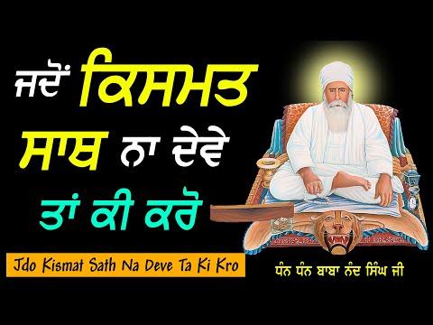 Jdo Kismat Sath