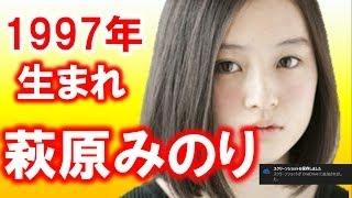チャンネル登録: 1997年生まれの注目若手女優をまとめて紹介します! ...