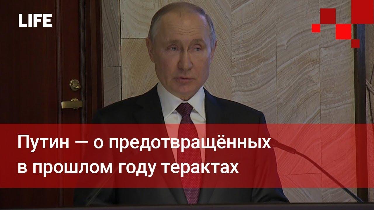 Путин — о предотвращённых в прошлом году терактах