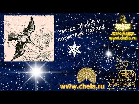 Звезда Денёб и созвездие Лебедя