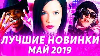 ЛУЧШИЕ НОВИНКИ МЕСЯЦА (МАЙ 2019) | ЛУЧШИЕ ПЕСНИ И КЛИПЫ МЕСЯЦА