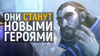 Новые герои БУДУЩИХ ДОПОЛНЕНИЙ | World of Warcraft