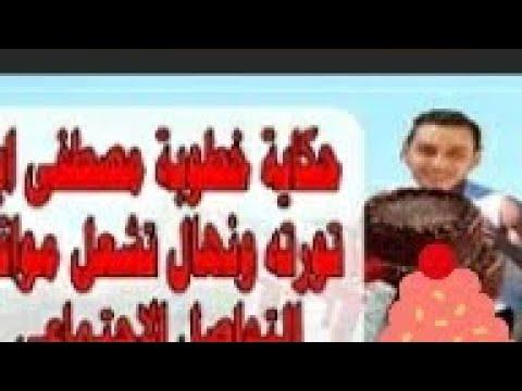 """حكاية """"مصطفى أبو تورته"""" قصة أثارت الجدل على مواقع التواصل الاجتماعي/القصة الكاملة لمصطفى أبو تورته"""