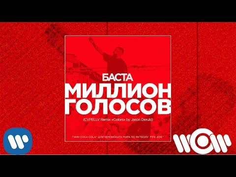Баста — Миллион Голосов (CVPELLV Remix Colors by Jason Derulo) | Official Audio