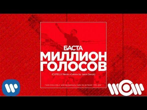 Баста — Миллион Голосов (CVPELLV Remix Colors by Jason Derulo) | Official Audio
