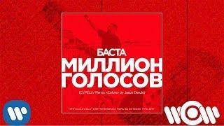 "Баста — Миллион Голосов (CVPELLV Remix ""Colors"" by Jason Derulo) | Official Audio"