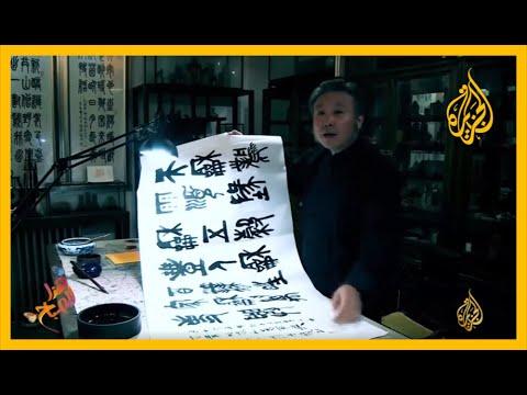 ???? الصين.. فن نحت الأختام من الهواية إلى الاحتراف  - نشر قبل 34 دقيقة