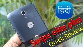 Swipe Elite Plus Quick unboxing amp First Review with details