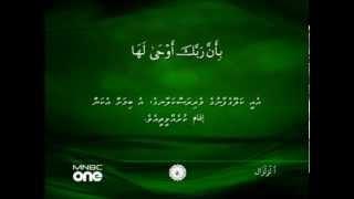 99 Surat Az Zalzalah (The Earthquake) with Dhivehi Translation