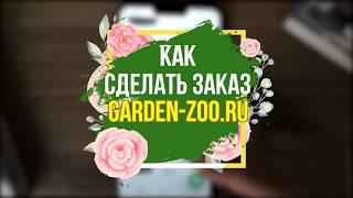 как сделать заказ на сайте Garden-zoo.ru  Где купить ВСЁ для Сада и Дачи
