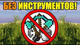 How to get Minecraft without tools?