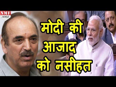 Gulam Nabi Azad को MODI ने Parliament में धो डाला|MUST WATCH!!!