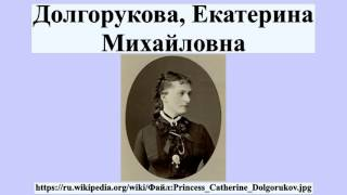 Долгорукова, Екатерина Михайловна