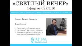 Тимур Кизяков на Радио ВЕРА (эфир 02.03.2016)