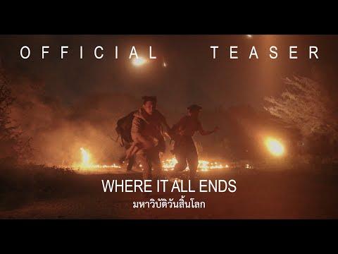 ตัวอย่าง มหาวิบัติวันสิ้นโลก Where It All Ends  Official Teaser
