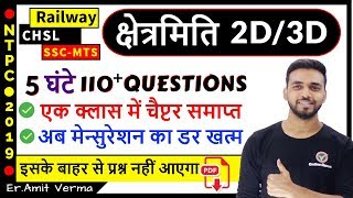RRB NTPC 2019 | MENSURATION | क्षेत्रमिति 2D/3D | MATHS BY AMIT SIR